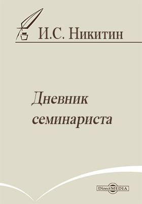 Дневник семинариста