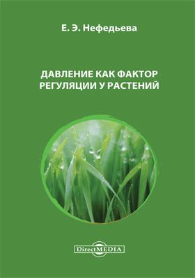 Давление как фактор регуляции у растений: монография
