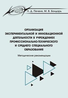 Организация экспериментальной и инновационной деятельности в учреждениях профессионально-технического и среднего специального образования: методические рекомендации