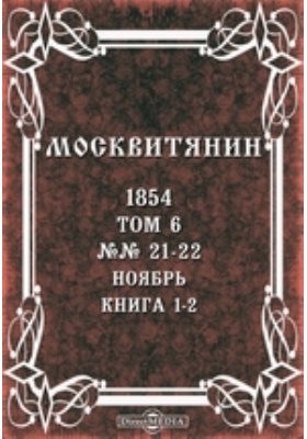 Москвитянин: журнал. 1854. Т. 6, Книга 1-2, №№ 21-22. Ноябрь