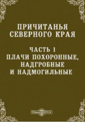 Причитанья северного края, Ч. 1. Плачи похоронные, надгробные и надмогильные