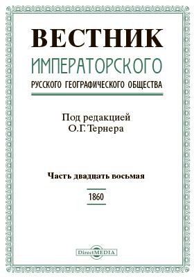 Вестник Императорского Русского географического общества. 1860, Ч. 28