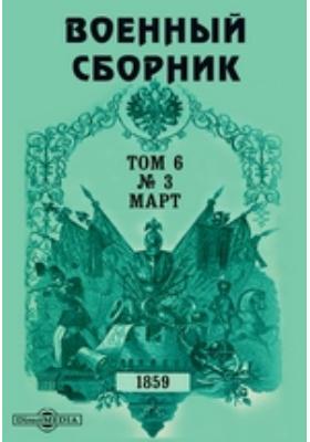 Военный сборник. 1859. Т. 6, № 3, Март