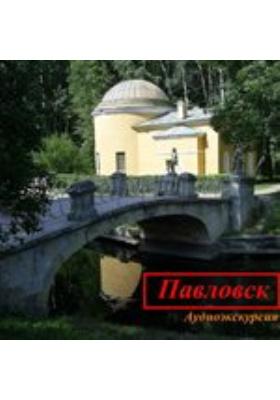 Павловск (Аудиогид)