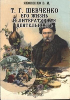 Т. Г. Шевченко, его жизнь и литературная деятельность: публицистика