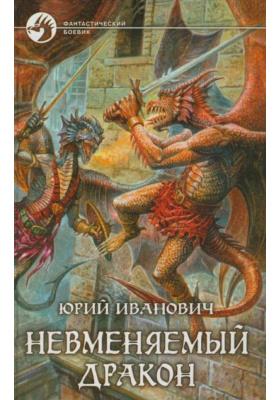 """Невменяемый дракон : Фантастический роман. Цикл """"Невменяемый колдун"""""""