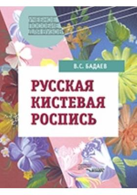 Русская кистевая роспись: учебное пособие