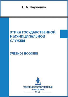 Этика государственной и муниципальной службы: учебное пособие