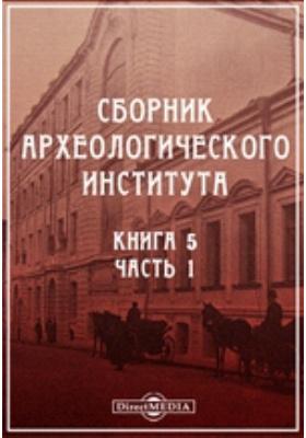 Сборник Археологического института. 1881. Книга 5, Ч. 1