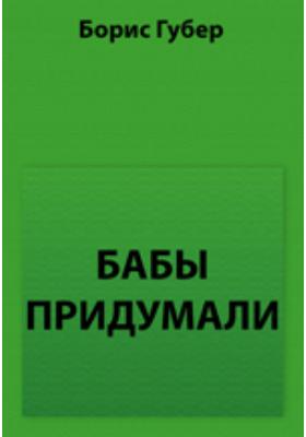 Бабы придумали (Деревенские  очерки)