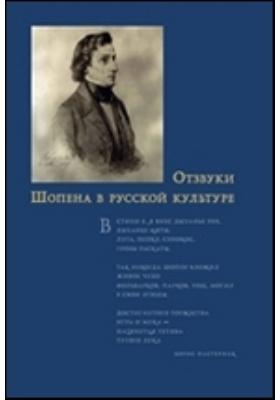 Отзвуки Шопена в русской культуре: сборник