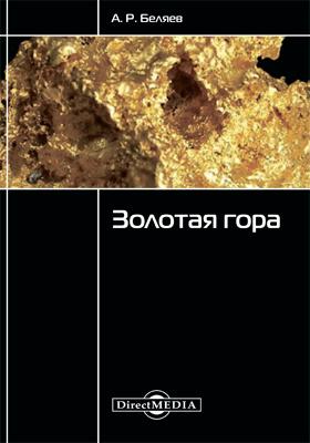 Золотая гора: художественная литература