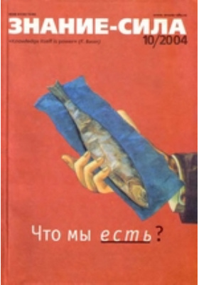 Знание-сила. 2004. № 10