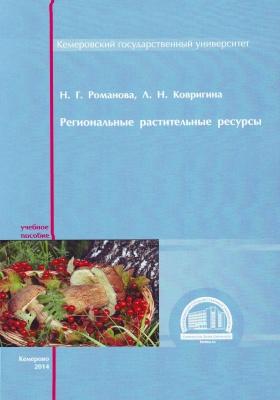 Региональные растительные ресурсы: учебное пособие
