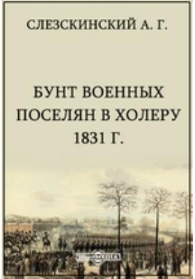 Бунт военных поселян в холеру 1831 г.: монография