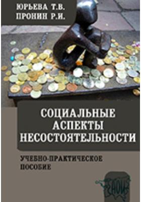 Социальные аспекты несостоятельности: учебно-практическое пособие