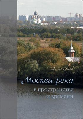 Москва-река в пространстве и времени
