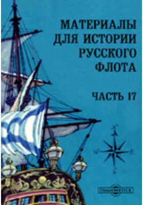 Материалы для истории Русского флота, Ч. 17
