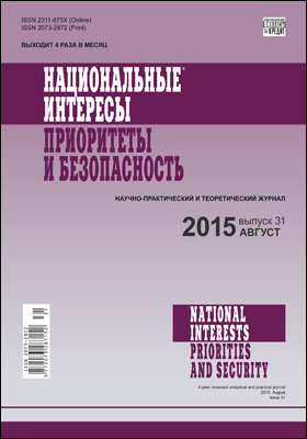 Национальные интересы = National interests : приоритеты и безопасность: журнал. 2015. № 31(316)