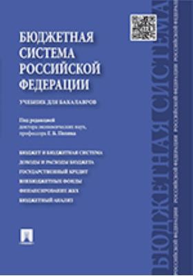 Бюджетная система Российской Федерации: учебник для бакалавров
