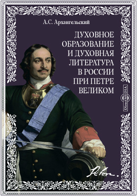 Духовное образование и духовная литература в России при Петре Великом