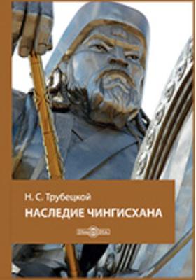 Наследие Чингисхана