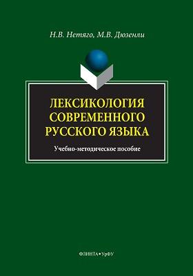 Лексикология современного русского языка : краткий курс для иностранных учащихся: учебно-методическое пособие