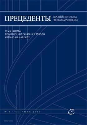 Прецеденты Европейского Суда по правам человека: журнал. 2017. № 6(42)