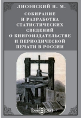 Собирание и разработка статистических сведений о книгоиздательстве и периодической печати в России