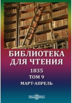 Библиотека для чтения: журнал. 1835. Т. 9, Март-апрель