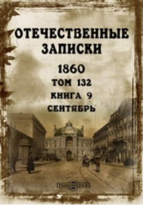 Отечественные записки. 1860. Т. 132, Книга 9, Сентябрь