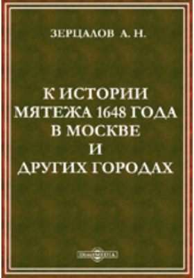 К истории мятежа 1648 года в Москве и других городах