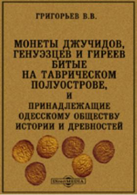 Монеты Джучидов, Генуэзцев и Гиреев, битые на Таврическом полуострове, и принадлежащие Одесскому Обществу Истории и Древностей