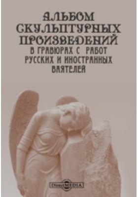 Альбом скульптурных произведений в гравюрах с работ русских и иностранных ваятелей: журнал. 1892