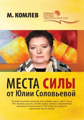 Места силы от Юлии Соловьевой: литературно-художественное издание