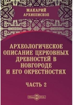 Археологическое описание церковных древностей в Новгороде и его окрестностях, Ч. 2