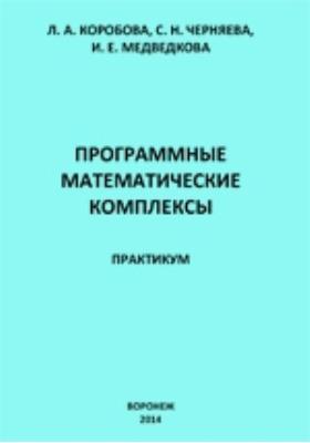Программные математические комплексы: учебное пособие