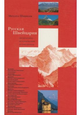 Русская Швейцария : Литературно-исторический путеводитель
