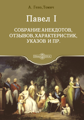 Павел I. Собрание анекдотов, отзывов, характеристик, указов и пр