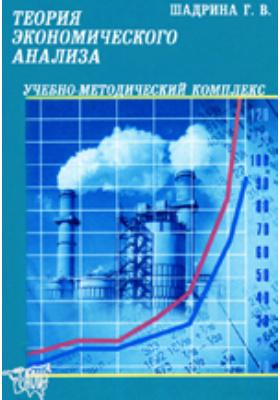 Теория экономического анализа: учебно-методический комплекс