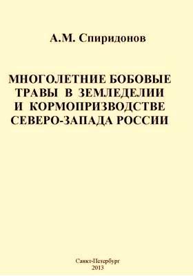Многолетние бобовые травы в земледелии и кормопроизводстве Северо-Запада России: монография