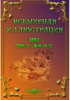 Всемирная иллюстрация. 1894. Т. 51, №№ 10-13