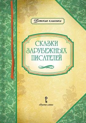 Сказки зарубежных писателей: художественная литература