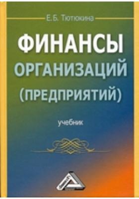 Финансы организаций (предприятий): учебник