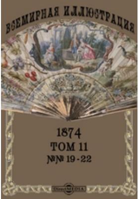 Всемирная иллюстрация: журнал. 1874. Т. 11, №№ 19-22