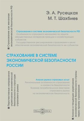 Страхование в системе экономической безопасности России