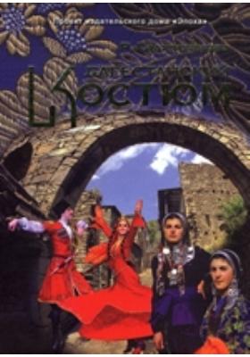 Дагестанский костюм: научно-популярное издание