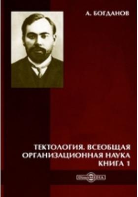 Тектология (всеобщая организационная наука). Книга 1