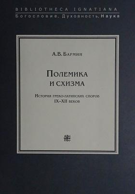 Полемика и схизма : история греко-латинских споров IX-XII веков