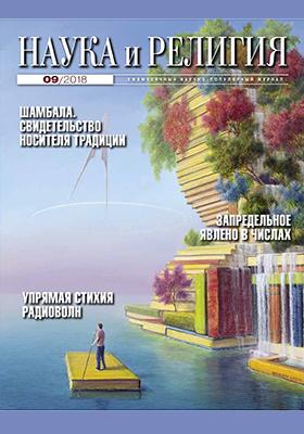 Наука и Религия: ежемесячный массовый научно-популярный журнал. 2018. № 9
